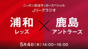 『赤い悪魔』と『紅色の王者』が埼玉スタジアムで激突!