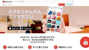 1億総商店化?個人売買が日本の消費を救う!?【ひでたけのやじうま好奇心】