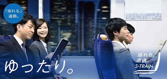 S-TRAIN(Sトレイン)- 有料座席指定列車 HPより