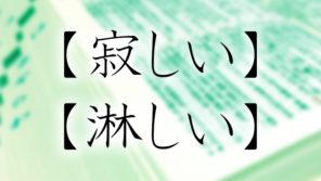 ご存知ですか?「寂しい」と「淋しい」の違い【鈴木杏樹のいってらっしゃい】