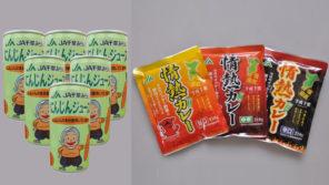 ニッポン放送聞いたよ!で通常250円のオリジナルジェラートが200円に!【ハロー千葉】