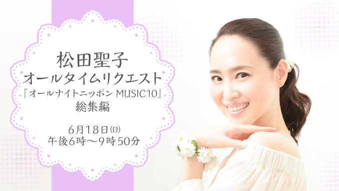 松田聖子オールタイムリクエスト~オールナイトニッポンMUSIC10総集編