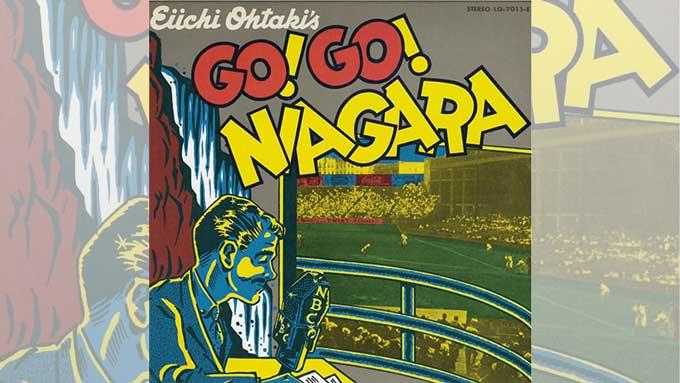 42年前の本日6/9深夜・大滝詠一伝説のラジオ番組「ゴー・ゴー・ナイアガラ」放送開始【大人のMusic Calendar】