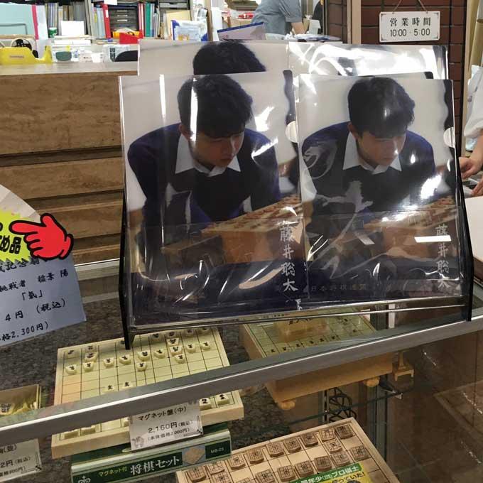 【新人記者(仮)あいばゆうな取材記】買えました。人気沸騰中!藤井聡太四段クリアファイル
