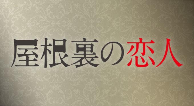 """愛欲・背徳・秘密・裏切…人間の""""ドロドロ""""てんこ盛り!【ひろたみゆ紀・空を仰いで】"""