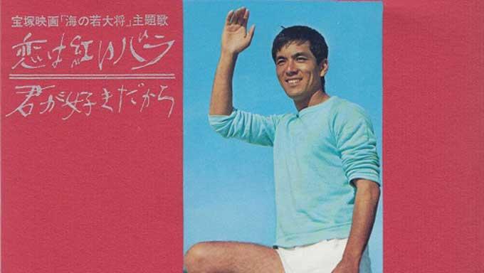 1965/6/15加山のペンネーム・作曲家弾厚作デビュー盤「恋は紅いバラ」発売【大人のMusic Calendar】