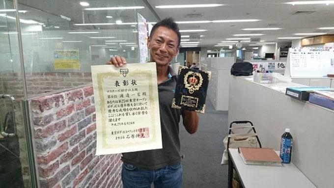 祝!!渡辺デスク ボディビルの大会で6位入賞!!!