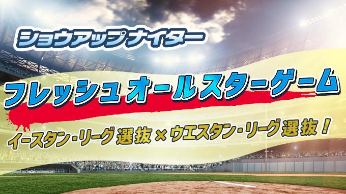 史上初まさかの0対0引き分け【ニッポンショウアップナイター フレッシュオールスターゲーム】