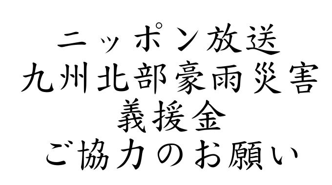 ニッポン放送「九州北部豪雨災害 義援金」ご協力のお願い