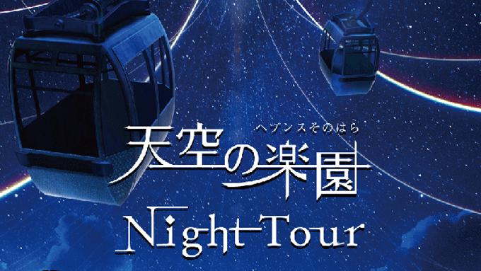 日本一の星空を見にゴンドラで天空へ【本仮屋ユイカ 笑顔のココロエ】