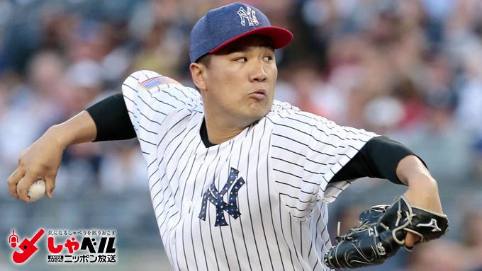 ヤンキースとの契約はこれほどまで有利だった!ヤンキース・田中将大投手(28歳)【スポーツ人間模様】