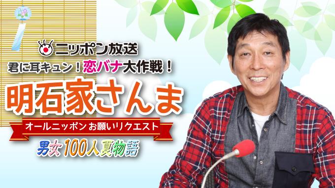 明石家さんまが再びニッポン放送...