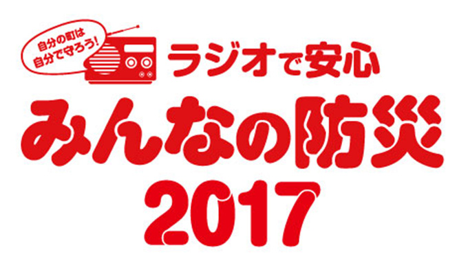 今年も「ラジオで安心 みんなの防災 2017」キャンペーンを実施