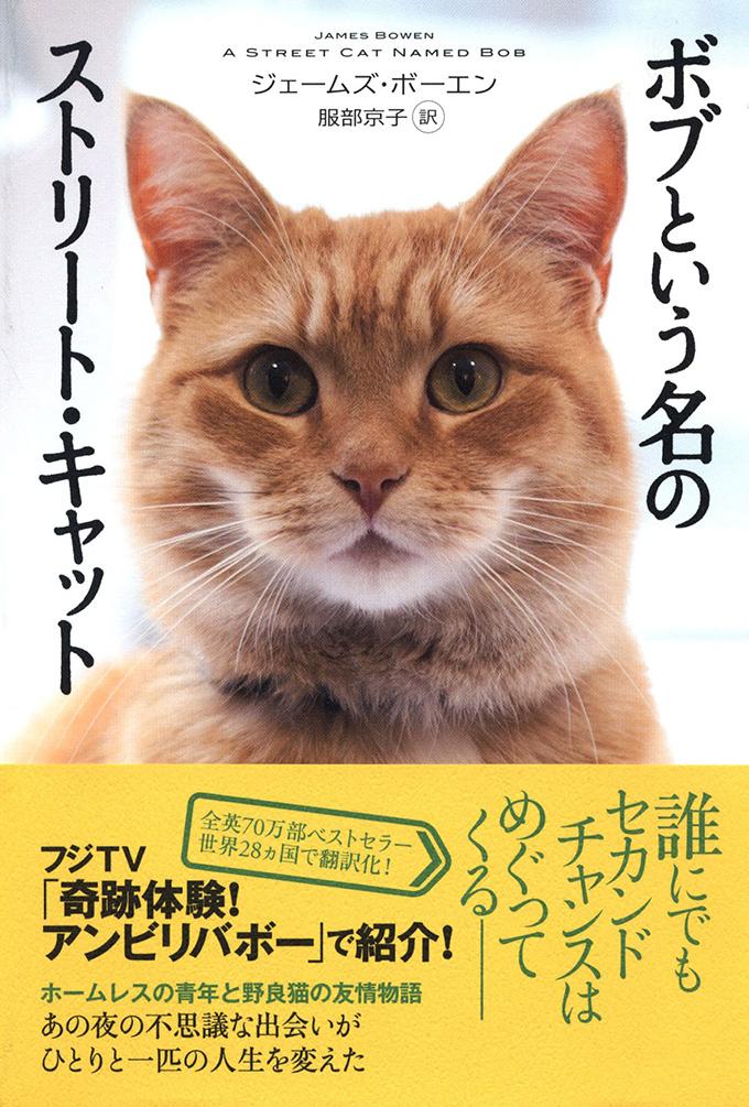 ボブ 猫 映画