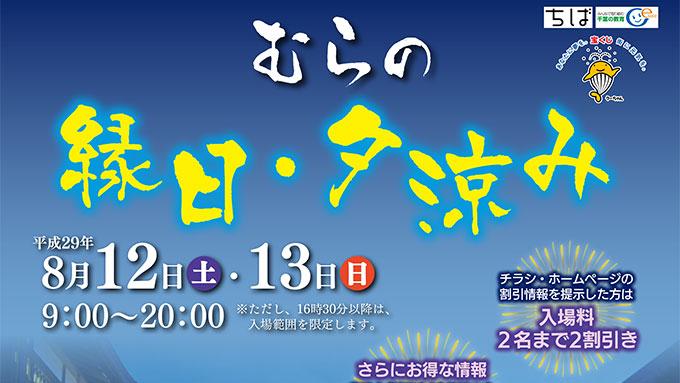 大道芸、怪談話、縁台将棋。懐かしい日本の夏を楽しむ【ハロー千葉】