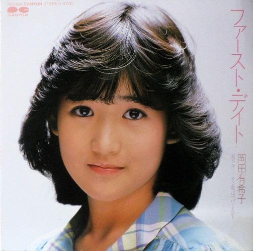 岡田有希子の「ファースト・デイト」ジャケット
