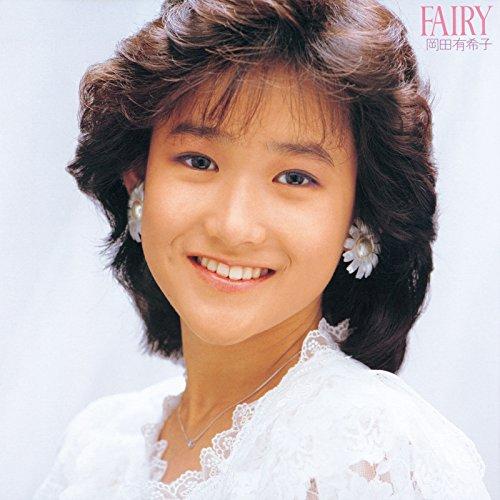 岡田有希子の「FAIRY」ジャケット