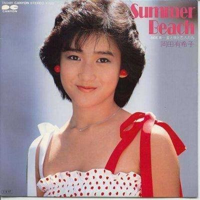 岡田有希子の「Summer Beach」ジャケット