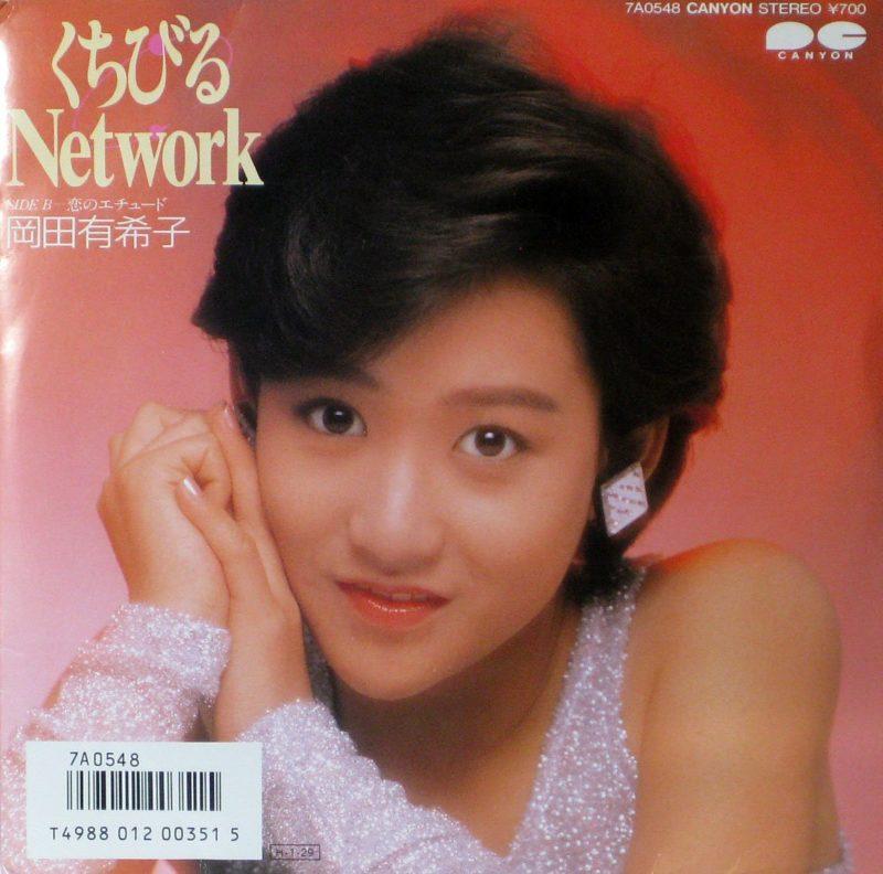 岡田有希子の「くちびるNetwork」ジャケット