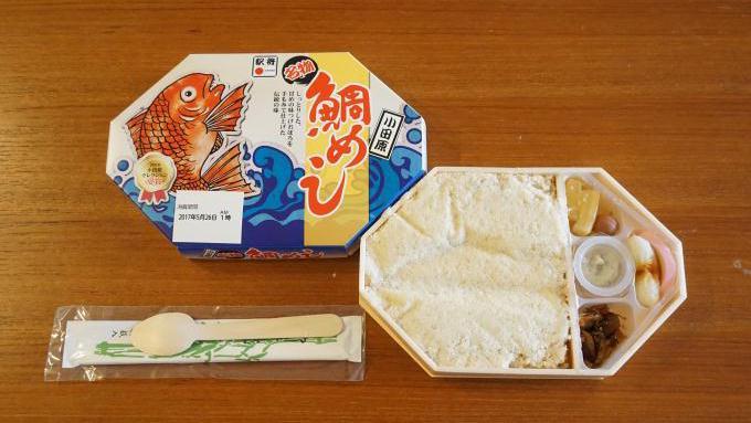 小田原駅「鯛めし」(830円)~ダブルで楽しむ「サンライズ」!