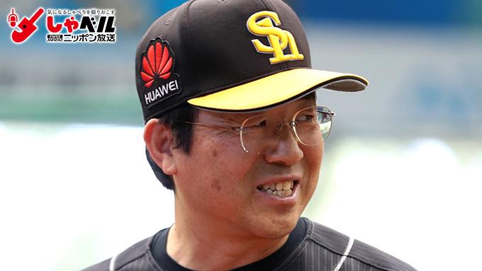 ソフトバンク・達川光男ヘッドコーチ 王会長に返さなければならない恩義とは?
