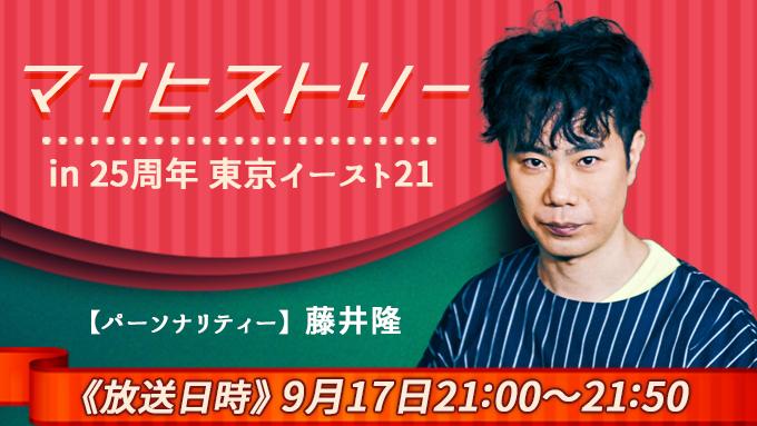 9/17(日)藤井隆が登場した公開収録の模様をオンエア!