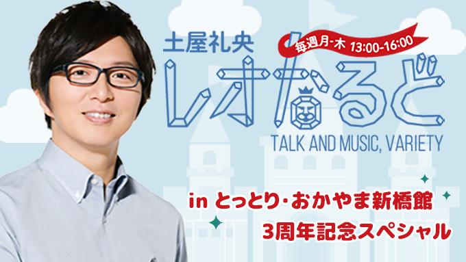 10月9日公開生放送にご招待!岡山の魅力たっぷりの特番