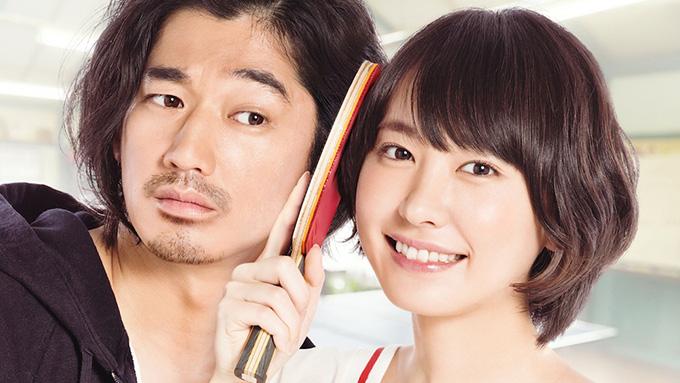 新垣結衣&瑛太、卓球男女混合ペアを結成!『ミックス。』