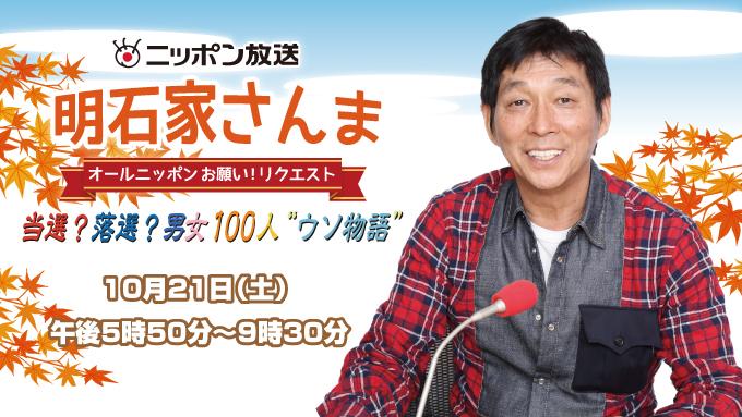 """明石家さんまがまたまたニッポン放送で特別番組のパーソナリティに! 今回のテーマは、""""男女100人ウソ物語"""""""