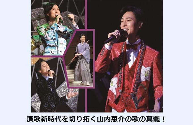 山内惠介の画像 p1_24