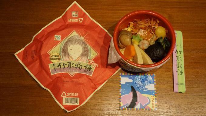 新富士駅「竹取物語」(1,050円)~十五夜にいただきたい駅弁!