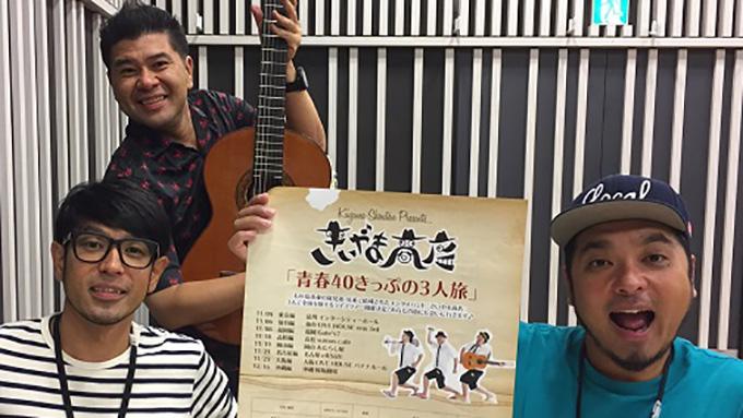 きいやま商店が泡盛の応援歌「盛り泡ろう!」を生演奏!