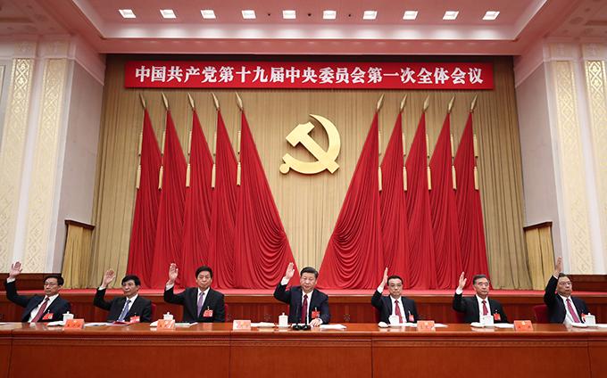 第19回中国共産党中央委員会