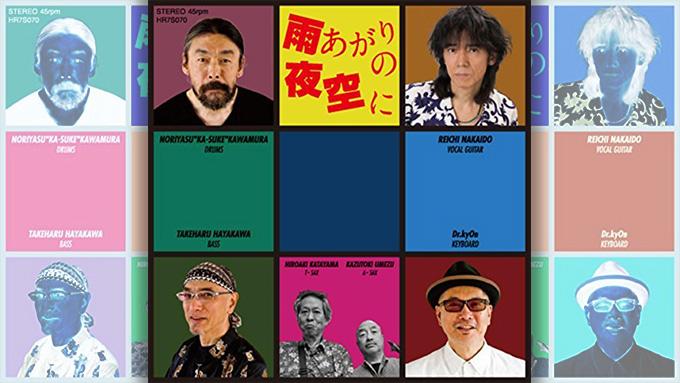 仲井戸麗市と忌野清志郎と「雨上がりの夜空に」。RCサクセションを象徴する異なる二つの歌詞とは?