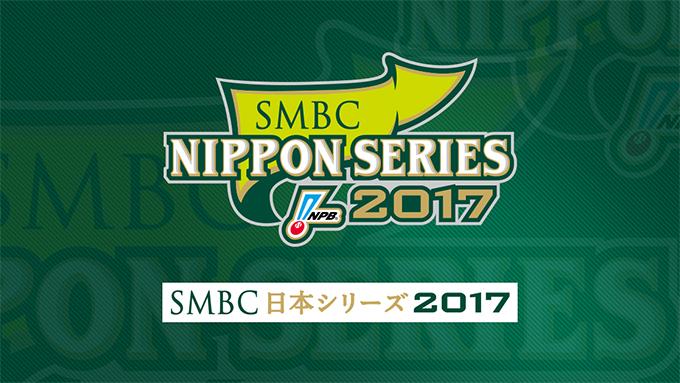 日本シリーズのチケットって、いつから発売されてたの?