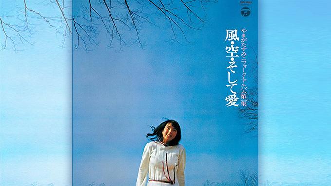 本日10月11日は、やまがたすみこの誕生日。日本フォーク史を可憐に変革したあの少女も、今日で61歳となる