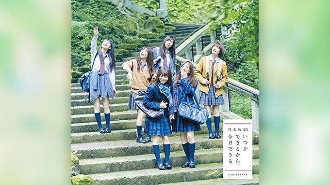 シングルは乃木坂46『いつかできるから今日できる』が第1位!