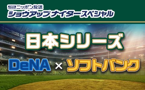 DeNA 日本シリーズ初勝利!ハマスタ『勇者の遺伝子』大合唱!