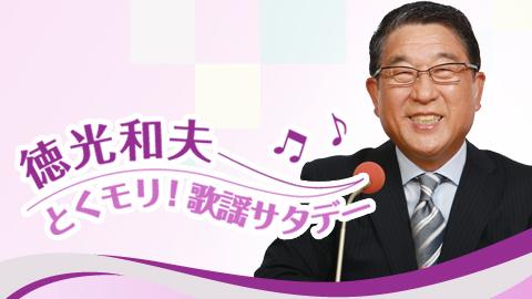 歌謡界の竹島宏、急遽電話での出演!!