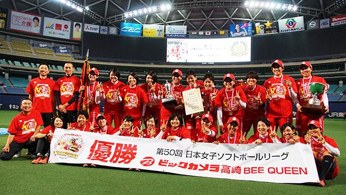 ビックカメラ高崎が2年ぶり11度目の優勝!-女子ソフトボールリーグ-