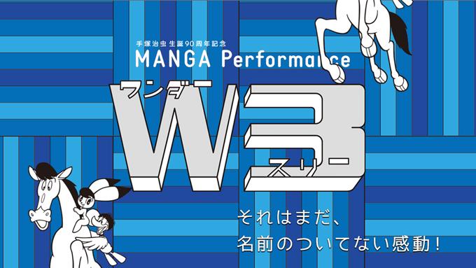 W3(ワンダースリー)チケットプレゼント