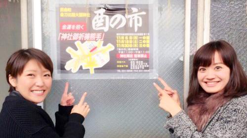 森山愛子と新行アナで中継