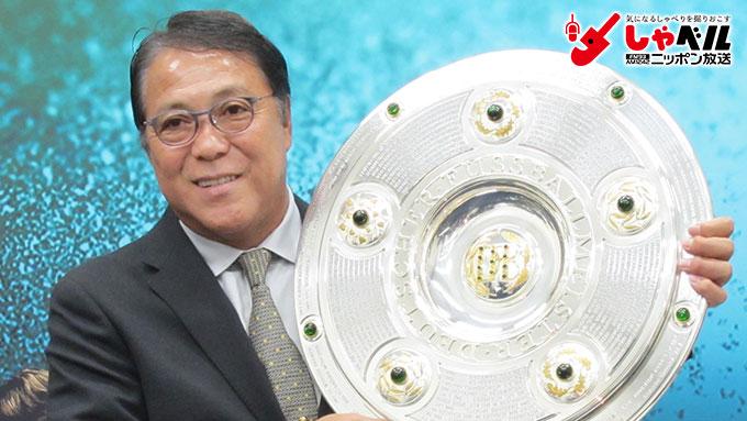 サッカー・奥寺康彦氏 40年前、ドイツの記者から最初に質問されたこととは?