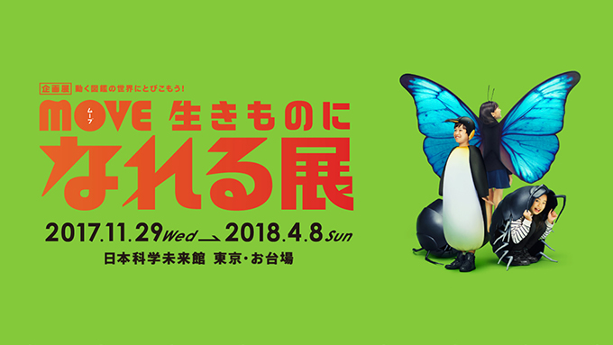 子どものための体験型企画展『MOVE 生きものになれる展』開催!