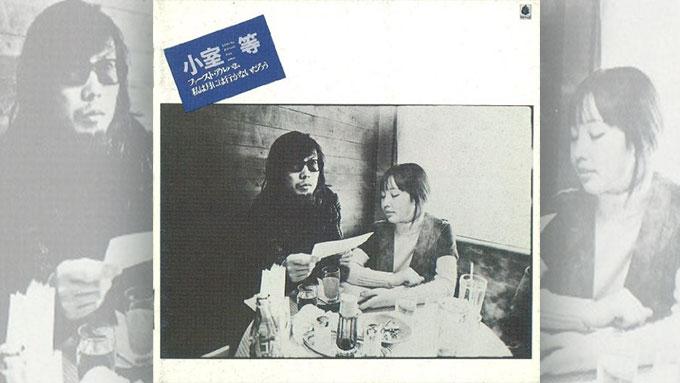 本日は日本のフォーク・ミュージックの開祖の一人、小室等の誕生日