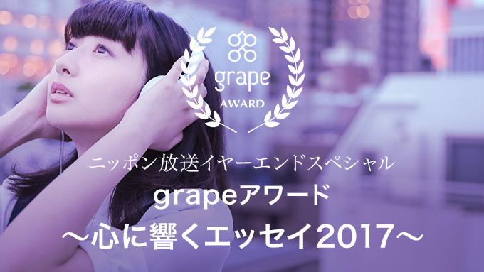 grapeアワード授賞作品を、ニッポン放送アナウンサーが朗読 涙が止まらなくなる1時間