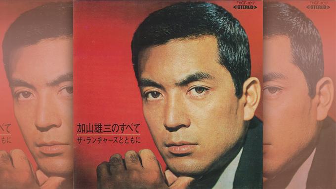 52年前の本日、ジャパニーズ・ポップス史に燦然と輝くアルバム『加山雄三のすべて~ザ・ランチャーズとともに』がリリース