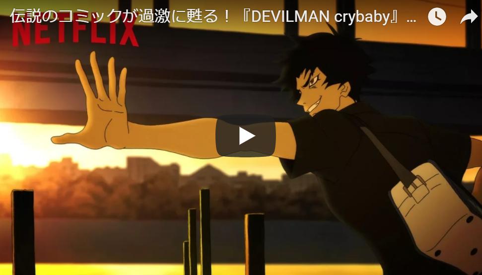 ネット配信だからエグい内容も表現できたアニメ「DEVILMAN crybaby」