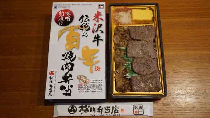 米沢牛伝統の百年焼肉弁当