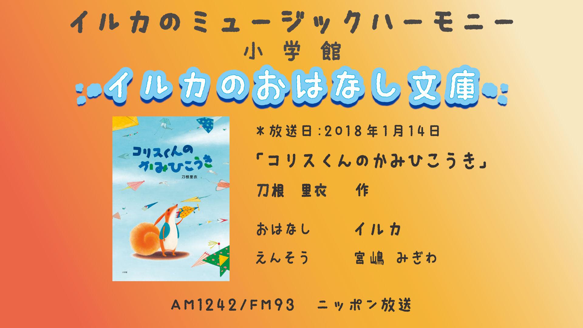 「コリスくんのかみひこうき」(1)イルカのおはなし文庫第100回